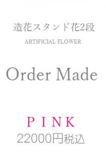 造花スタンド花2段ピンク22000