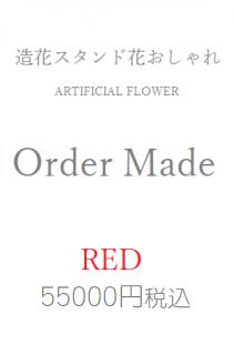 造花スタンド花おしゃれ赤55000