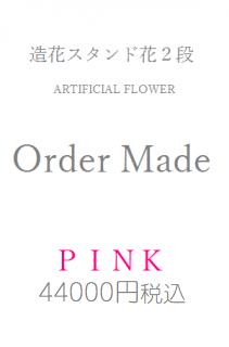 造花スタンド花2段ピンク44000