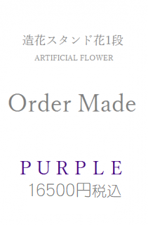 造花スタンド花紫16500