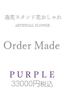 造花スタンド花おしゃれ紫33000