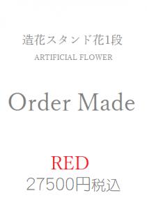造花スタンド花赤27500