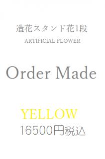 造花スタンド花黄色16500