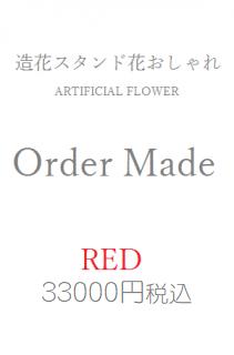 造花スタンド花おしゃれ赤33000