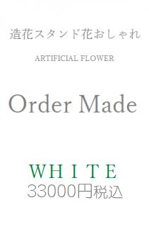 造花スタンド花おしゃれ白33000