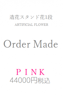 造花スタンド花ピンク44000