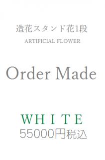 造花スタンド花白55000
